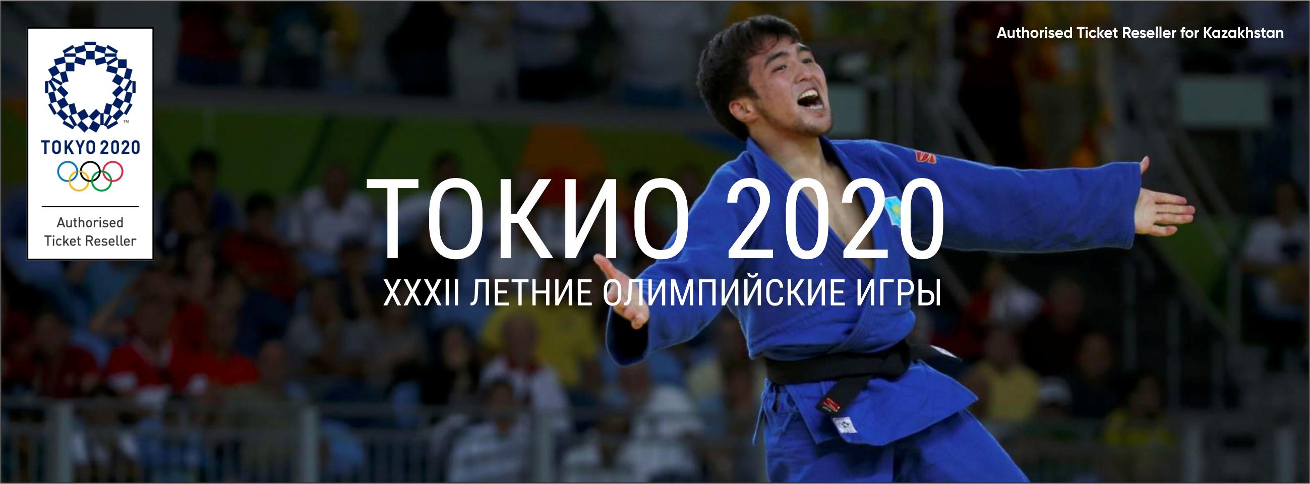 TOKYO-2020_1