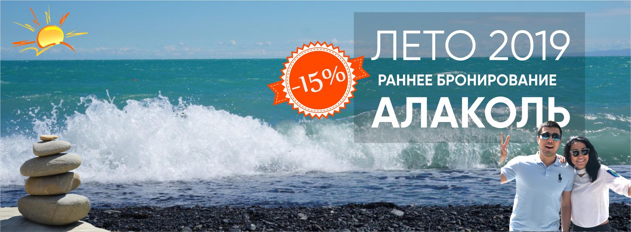 banner-na-glavnoi-alakolnew1