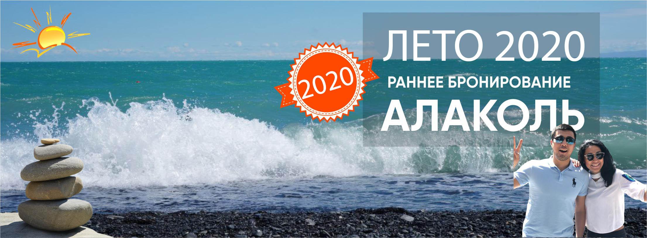 banner-na-glavnoi-alakolnew2020