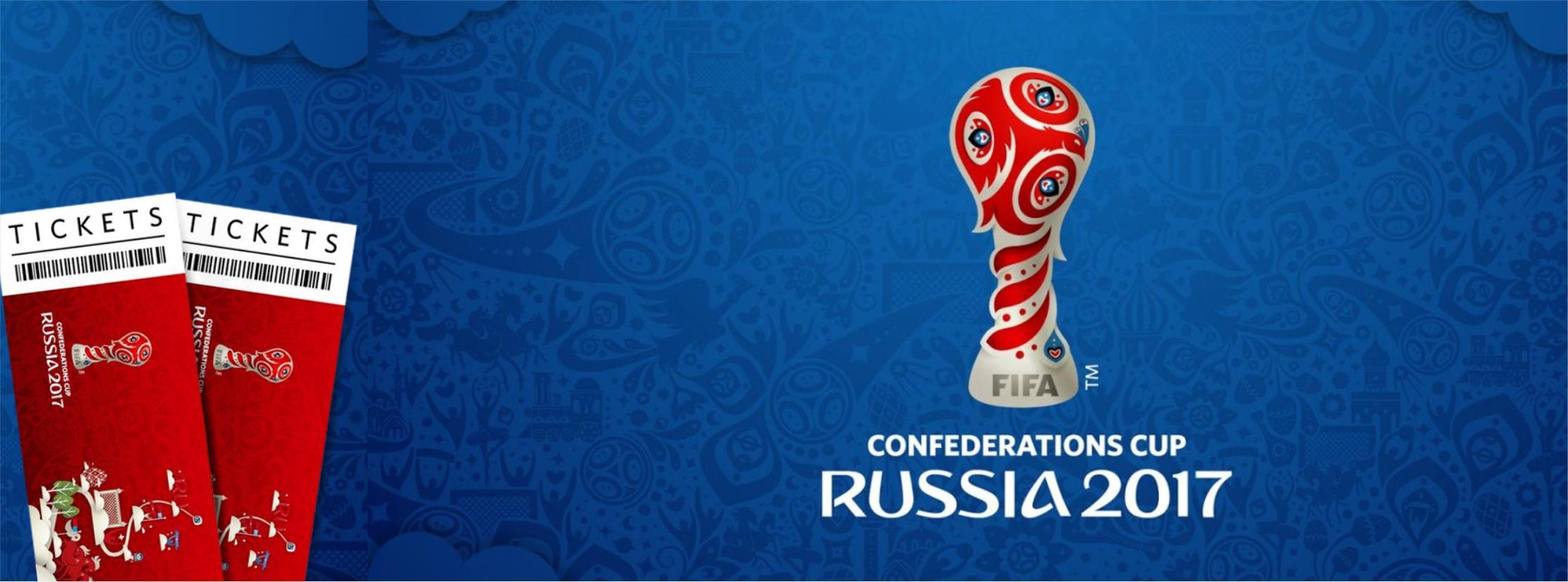 confederation_cup2